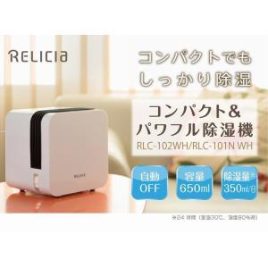除湿機 小型 ホワイト RELICIA RLC-102WH 除湿器 コンパクト除湿機|takuhaibin