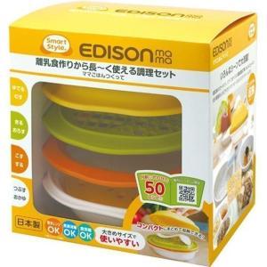 ママごはんつくって 離乳食作り ベビー 調理 セット 日本製