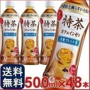 ≪年末セール≫ 特茶 お茶 大麦ブレンド茶  カフェインゼロ 500ml 48本 サントリー 大麦 はと麦 玄米 大豆 トクホ