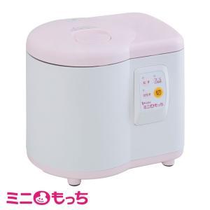 家庭用餅つき機 餅つき機 小型 家庭用 業務用 道具 機械 ミニもっち RM-05MN 3合 5合 プリン 蒸し卵 パン うどん takuhaibin