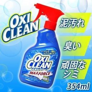 オキシクリーン スプレー マックスフォース  洗濯洗剤 シミ抜き 酸素系漂白剤 OXI CLEAN 洗濯洗剤 スプレー 酸素系 漂白剤 濃密ジェル 本格しみ抜き 安い|takuhaibin