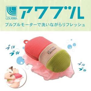 ルルド アワブル お風呂用マッサージ機 完全防水 レッド A...