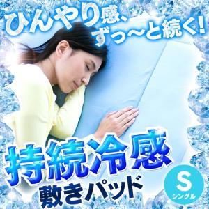 高分子ジェルウレタン持続冷感クール敷パッド S ブルー JUSK-10200-S クリアグローブ (D)|takuhaibin