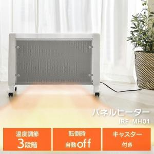 パネルヒーター マイカパネルヒーター ヒーター 両面パネル 遠赤外線  無段階 温度調節 暖房 IRF-MH01 (D)|takuhaibin