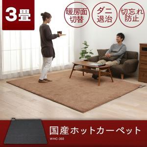ホットカーペット 本体 3帖 電気カーペット 国産 グレー ...