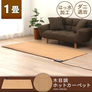 ホットカーペット 電気カーペット 1帖 木目 国産  暖房器具 WHC-103KMD (D)|takuhaibin