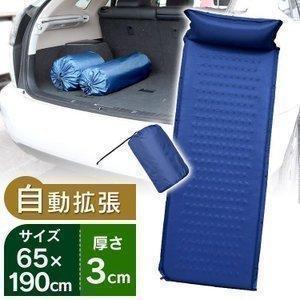 車中泊グッズ マット 車用 マットレス 枕一体型 厚み 3c...