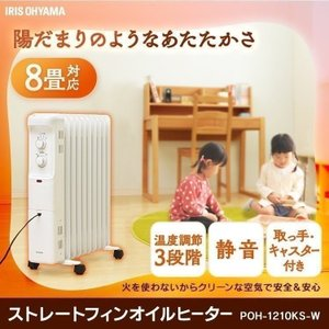 オイルヒーター 電気代 ヒーター ストーブ 安全 省エネ ホワイト POH-1210KS-W 暖房器具 暖房機器 暖房家電 アイリスオーヤマ (D) あすつく