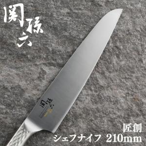 包丁 関孫六 匠創 シェフナイフ 210mm 000AB5159 貝印 (D)|takuhaibin