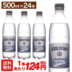 ゲロルシュタイナー 500ml×24本  送料無料 炭酸水 ...