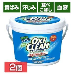 2個セット オキシクリーン 1.5kg ×2 洗濯洗剤 大容量サイズ 酸素系漂白剤 粉末洗剤 弱アルカリ性 大容量 まとめ買い OXI CLEAN 酸素系 漂白剤 送料無料|takuhaibin