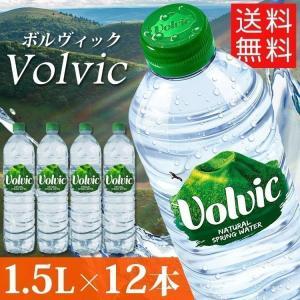 (在庫処分大特価) (訳あり品) ボルヴィック 1.5L*1...