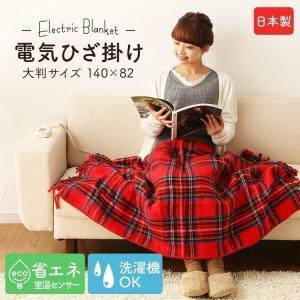 ひざ掛け おしゃれ 膝掛け 膝かけ 電気毛布 丸洗いOK 国産 電気ひざ掛け 電気毛布 ブランケット NA-055H-RT (D) takuhaibin