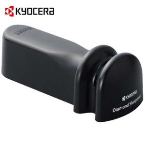 ダイヤモンドシャープナー ブラック DS20S 京セラ (D)|takuhaibin