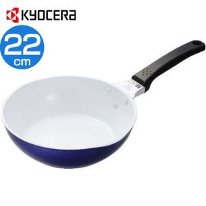 セラブリッドソースアンドディープパン フライパン 煮る 22cm ホワイト&ブルー CF-22SB-WBU 京セラ (D)|takuhaibin
