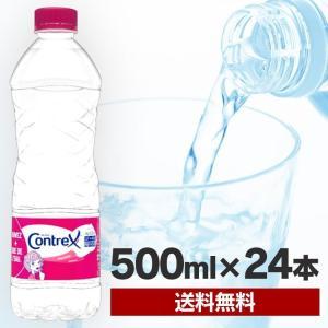 水 コントレックス 500ml 24本 セット 送料無料  CONTREX 500ml×24本入 フ...