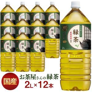 お茶 2L 緑茶 飲料 まとめ買い LDCお茶屋さんの緑茶2L 12本  LDC (D)