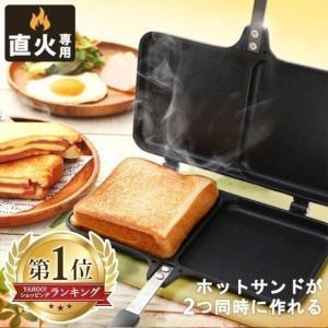 ホットサンドメーカー 直火 ダブル 2枚 フライパン 簡単 くっつかない サンドウィッチ ブラック XGP-JP02DW (D)|takuhaibin