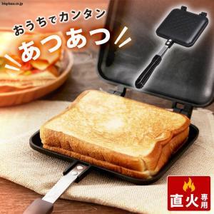 ホットサンドメーカー 直火 フライパン 簡単 くっつかない サンドウィッチ ブラック XGP-JP02 (D)|takuhaibin