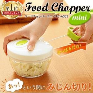フードチョッパーミニ 手動 キッチン キッチンツール 簡単 調理 ホワイト CTC-A363 (D)|takuhaibin