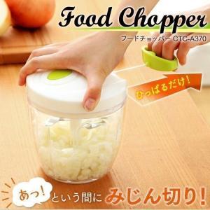 チョッパー フードチョッパー 手動 ホワイト キッチンツール 便利 CTC-A370 (D)|takuhaibin