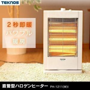 ヒーター ストーブ 暖房器具 直管型ハロゲンヒーター  PH-1211I TEKNOS (D)|takuhaibin