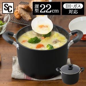 両手鍋 深型 22cm 鍋 なべ ブラック おしゃれ 調理器具 THP-22 (D)|takuhaibin