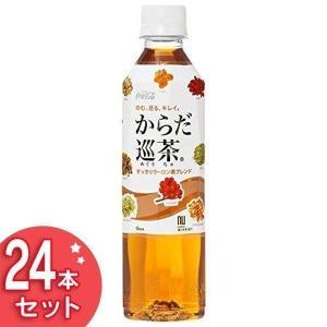 からだ巡茶 410mlPET 24本セット コカ・コーラ ペットボトル (代引不可)(TD)|takuhaibin