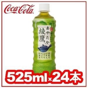綾鷹 お茶 525mlPET 24本セット コカ・コーラ コカコーラ (代引不可)(TD)|takuhaibin