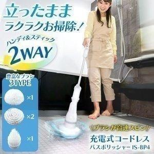 風呂掃除 バスポリッシャー 充電式 掃除用ブラシ お風呂用 充電式バスポリッシャー ホワイト IS-BP4 ベルソス (D)|takuhaibin
