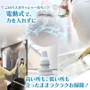 風呂掃除 バスポリッシャー 充電式 掃除用ブラシ お風呂用 充電式バスポリッシャー ホワイト IS-BP4 ベルソス (D)|takuhaibin|03
