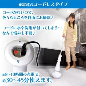 風呂掃除 バスポリッシャー 充電式 掃除用ブラシ お風呂用 充電式バスポリッシャー ホワイト IS-BP4 ベルソス (D)|takuhaibin|07