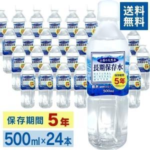 (24本セット) 保存水 5年 500ml 山梨の天然水 まとめ買い サーフビバレッジ 送料無料 2...