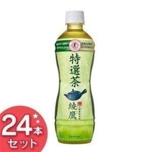 綾鷹 特選茶 500ml   24本セット トクホ お茶 ペットボトル PET  コカ・コーラ (代引不可)(TD)|takuhaibin