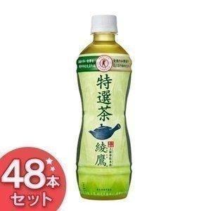 綾鷹 特選茶 トクホ ペットボトル お茶 PET 500ml 48本セット コカ・コーラ (代引不可)(TD)|takuhaibin