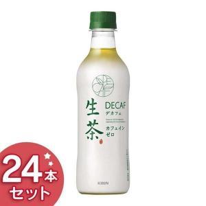 国産素材だけで作られた、赤ちゃんがいる方でも安心して飲めるカフェインゼロの緑茶。 ●内容量 430m...