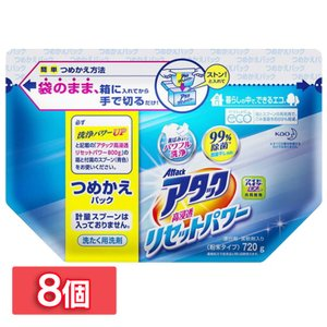 洗濯洗剤 8個セット アタック高浸透リセットパワー つめかえパック 花王株式会社 (D)|takuhaibin