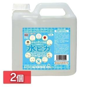 2個セット 洗剤 アルカリ電解水 水ピカ 2L クリーナー 高濃度(pH13.1) お掃除 洗剤 掃除用 クリーナー 電解水:予約品|takuhaibin