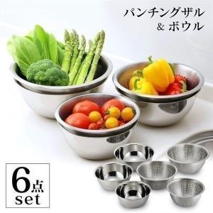 すっきり収まるザル・ボールセット!野菜など食材の水洗い、水切りに。和え物やサラダ、パスタの湯切りにも...