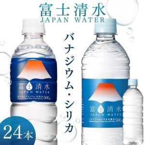 水 ミネラルウォーター 天然水 500ml 24本 お水 富士清水JAPANWATER ミツウロコビ...