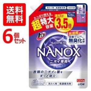 (6個セット)トップ スーパーナノックス ニオイ専用 洗濯洗剤 液体 詰め替え 超特大 1230g ライオン (D) takuhaibin