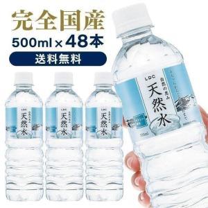 ミネラルウォーター 水 天然水 48本 500ml 日本製 国内 飲料 LDC 自然の恵み天然水 ラ...