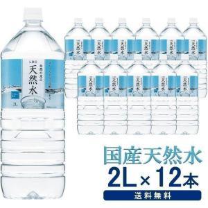 水 2リットル 送料無料 ミネラルウォーター 12本 天然水 国産 2L|takuhaibin