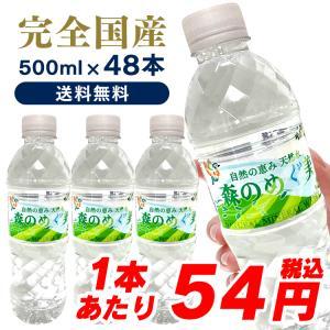 水 ミネラルウォーター500ml 48本 送料無料 48本入 天然水 ミネラル 軟水 地下天然水 安い お得 森のめぐ美 500mL ビクトリー まとめ買い|takuhaibin