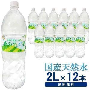 水 ミネラルウォーター 2L 12本 セット 送料無料 まとめ買い 12本入 森のめぐ美 ビクトリー 安い 天然水 ペットボトル みず 軟水 ペットボトル 備蓄 災害対策|takuhaibin