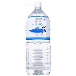 水 ミネラルウォーター 天然水 6本 2L 富士山の恵み 富士山天然水バナジウム含有2L 朝霧ビバレッジ まとめ買い 送料無料 ペットボトル 6本セット 富士山|takuhaibin