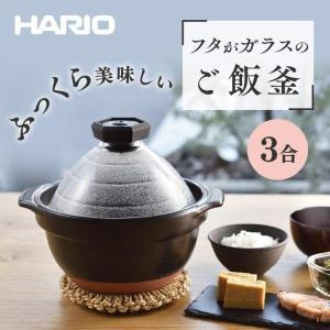 ご飯釜 土鍋  3合 HARIO フタがガラスのご飯釜  GNR-200-B