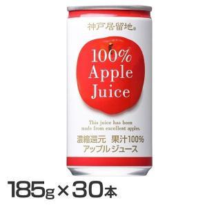 (30本)神戸居留地 アップル 100% 缶 185g 富永貿易 (D) takuhaibin