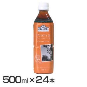 (24本)アーマッドティー デカフェ ピーチ&パッションフルーツ ティー 無糖 PET 500ml 富永貿易 (D)|takuhaibin