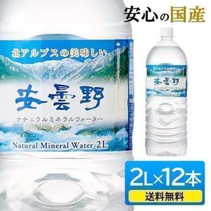 ミネラルウォーター 2リットル 水 送料無料 12本 天然水 2L 国産 軟水|takuhaibin